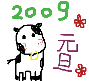 Cocolog_oekaki_2009_01_01_14_31